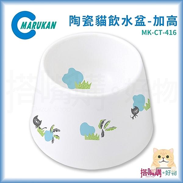 日本MARUKAN『陶瓷貓飲水盆-加高』MK-CT-416【搭嘴購】