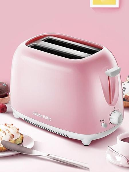 烤麵包機早餐多士爐烤吐司麵包片機家用小型全自動 ciyo黛雅