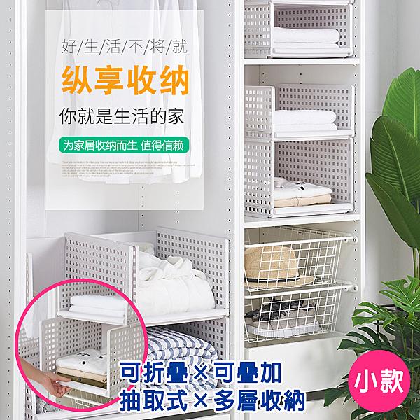 【2款可選】北歐風折疊抽取式收納籃(小款) 收納箱 衣物 雜物 收納 層架 抽屜(3色可選)