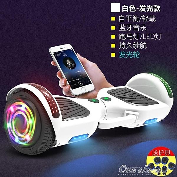 智慧雙輪電動自平衡車兩輪成人體感代步車小孩兒童平衡車獎品贈品 【免運快出】