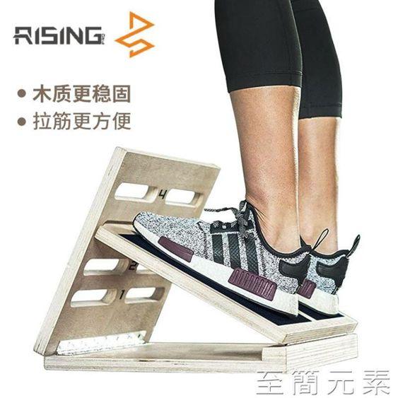 健身踏板摺疊拉筋板運動踏板腿部抻筋板小腿拉伸器 斜踏板 全館免運