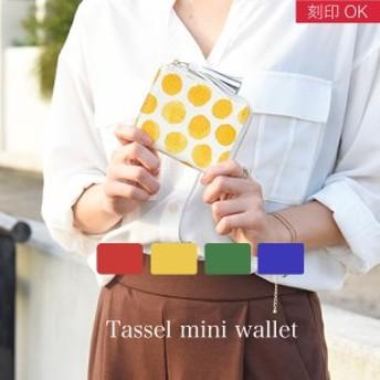 タッセル コンパクト ミニ 財布 水玉 本革 メンズ 彼女 レディース レザー 革 財布 日本製 ウォレット 小さい 可愛い 赤 黄色 緑 青 紫
