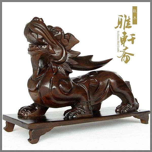 [超豐國際]紅木工藝品  東陽木雕刻麒麟擺件 實木質招財貔貅1入