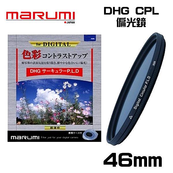 名揚數位 MARUMI   DHG Circular P.L 46mm 多層鍍膜 CPL 偏光鏡 彩宣公司貨