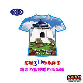 【收藏天地】台灣紀念品*3D強力白板吸鐵(T-Shirt形)-中正紀念堂∕ 小物 磁鐵 送禮 文創