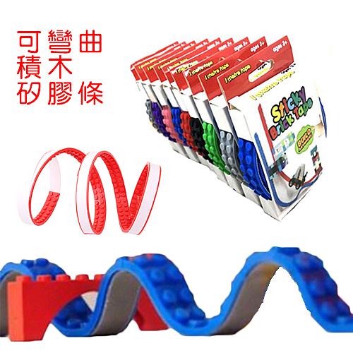 神奇彩色可彎曲積木膠條 兒童玩具 積木配件 矽膠積木條