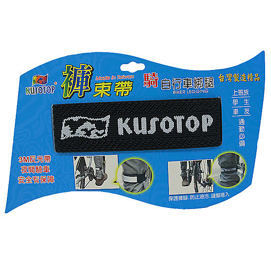 KUSOTOP 自行車綁腿束帶(1入)/城市綠洲(3M反光條.自行車必備)
