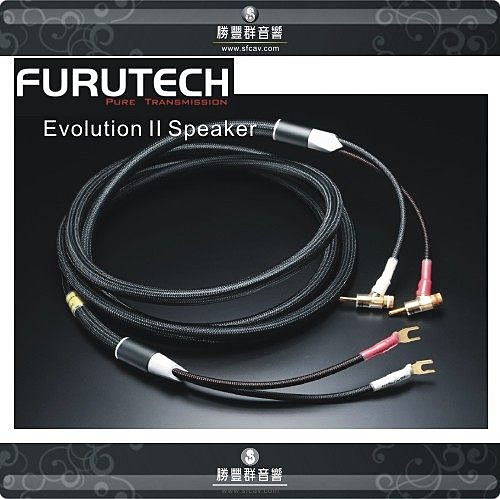 【竹北勝豐群音響】FURUTECH Evolution Speaker II-04 喇叭線!典雅綿密的豐厚中低音域!