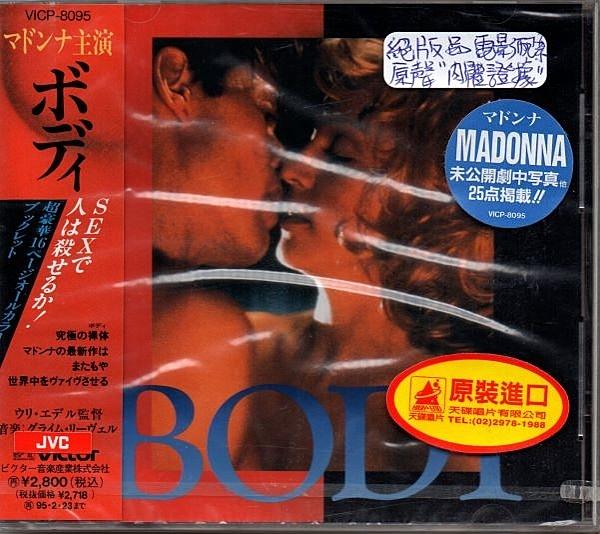 停看聽音響唱片】【CD】肉體證據電影配樂原聲帶