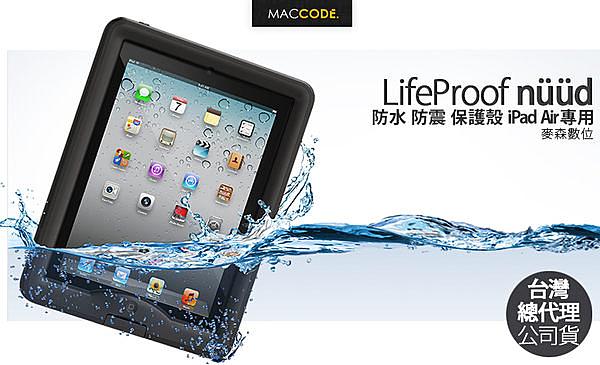 【台灣總代理公司貨】LifeProof Nuud 極致防震 防水 保護殼 iPad Air 專用 黑/白色