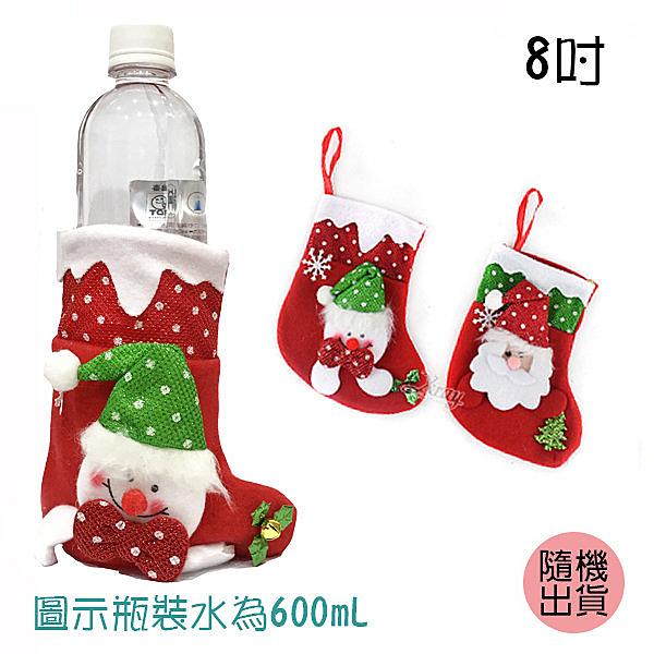 節慶王【X42107A】8吋造型聖誕襪-不挑款綜合下標,聖誕節/交換禮物/掛飾/裝飾/吊飾/禮物袋/糖果袋