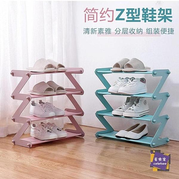 鞋架 創意Z字型鞋架 客廳簡易組裝無紡布鞋架家用多層收納鞋架T 3色