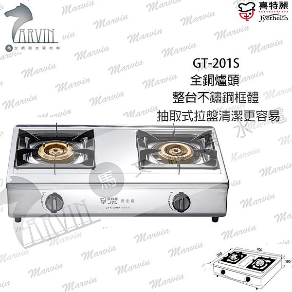 『喜特麗』瓦斯爐/檯爐 JT-GT201S 雙口檯爐 全銅爐頭耐用up