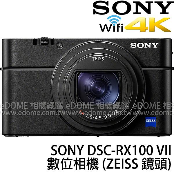 SONY DSC-RX100 VII 數位相機 (24期0利率 免運 公司貨) RX-100 M7 RX100M7 RX1007