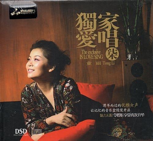 停看聽音響唱片】【CD】童麗:獨家愛唱7