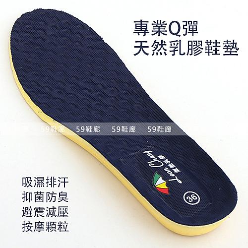 Leon Chang 雨傘 專業彈力乳膠鞋墊 量身打造 吸濕排汗 抑菌防臭 避震減壓 按摩顆  粒 59鞋廊