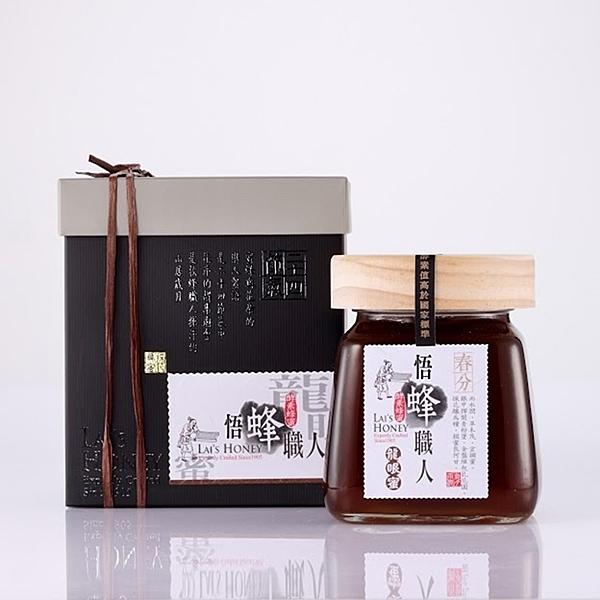 宏基.悟蜂職人 - 成熟蜜(560g/瓶)﹍愛食網