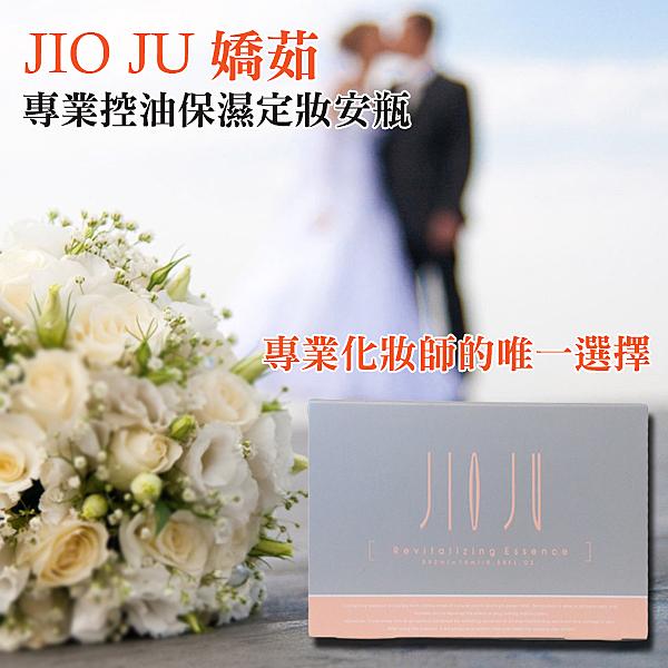 JIO JU 嬌茹 新娘 新秘 婚紗 專業控油保濕定妝安瓶 2ml *5支 【YES 美妝】