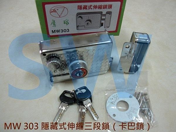MW303 鷹球隱藏式伸縮三段鎖 雙鎖心 電白 兩面鎖 雙鎖心三段鎖 連體式三段鎖 大門鎖 防盜鎖