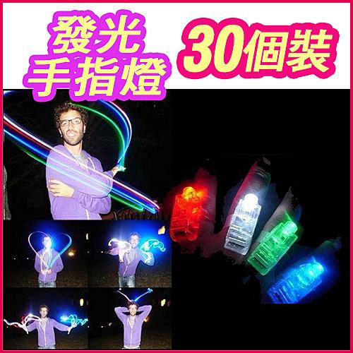 30個裝 ★ 超酷炫手指燈 ★ 晚會 迎新 派對 活動 必備用品 炫麗效果