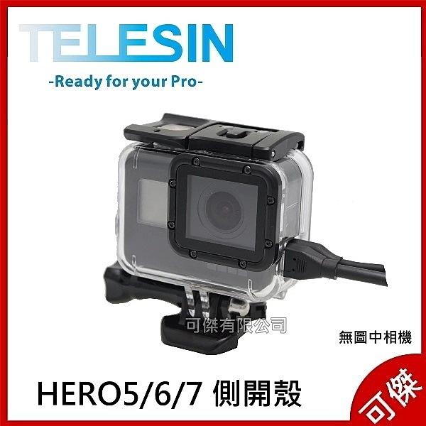 TELESIN   側開殼  適用GOPEO HERO5 HERO6 HERO7  可邊充邊錄  可傑