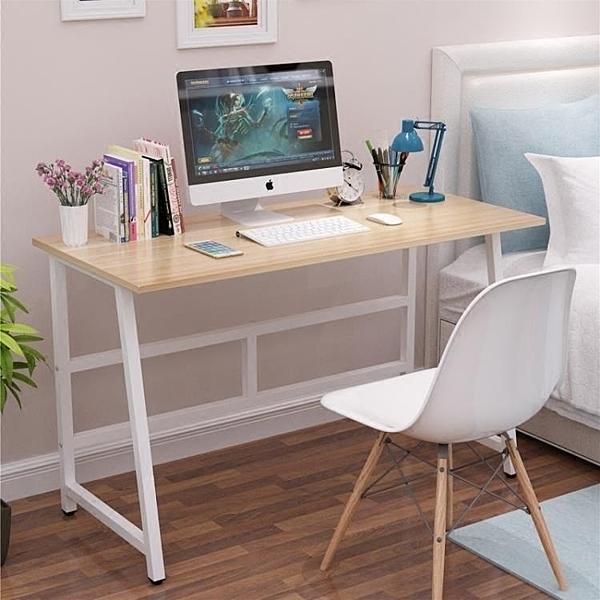 簡約現代電腦桌臺式桌家用簡易小書桌