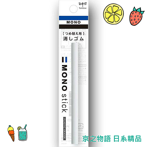 【京之物語】日本製蜻蜓牌MONO按壓筆式橡皮擦補充條ER-KM  現貨