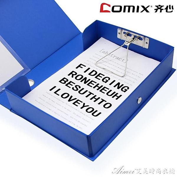 檔案盒塑料檔案盒5.5cm資料盒子a4文檔收納文件盒帶夾子辦公用品盒 交換禮物