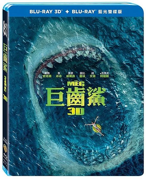 【停看聽音響唱片】【BD】巨齒鯊 3D+2D 雙碟版
