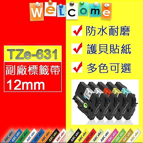 【好用防水防油標籤】BROTHER TZe-631/TZ-631副廠標籤帶(12mm)~適用PT-P900W.PT-E850TKW.PT-P950NW