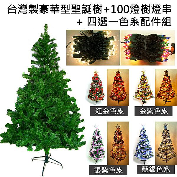 【摩達客】台灣製4尺/4呎(120cm)豪華版綠聖誕樹 (+飾品組+100燈鎢絲樹燈1串)