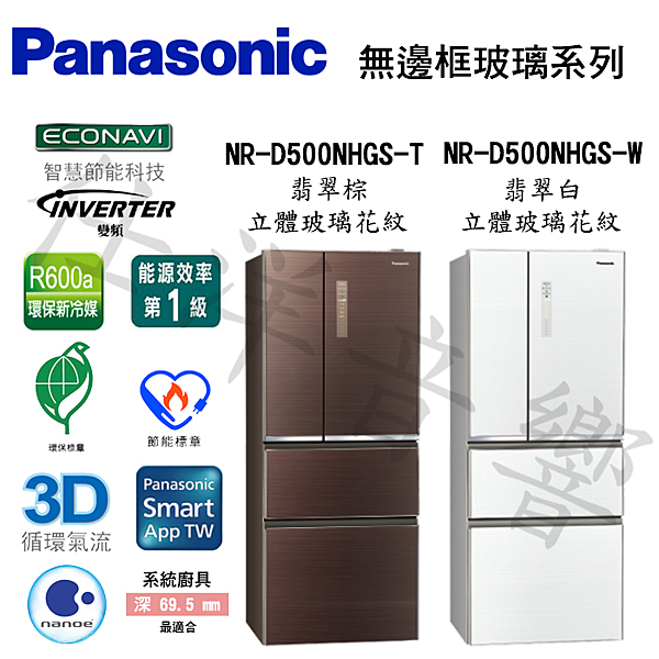 Panasonic 國際牌 500公升 ECONAVI 無邊框玻璃系列 四門變頻冰箱NR-D500NHGS【公司貨保固】