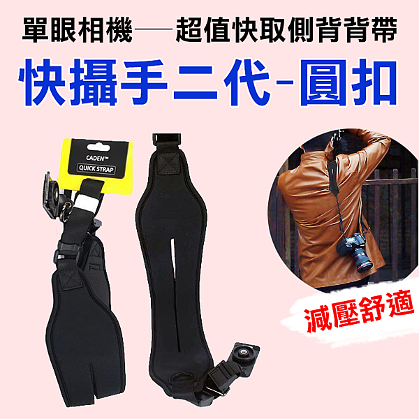 攝彩@快攝手二代-圓扣 單眼相機 超值快取側背背帶 加厚減震 斜肩背帶 快速攝影 快槍俠