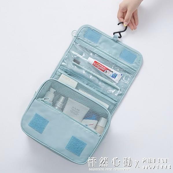 旅行洗漱包男戶外收納包便攜旅游出差收納袋防水化妝包女洗浴包 怦然心動