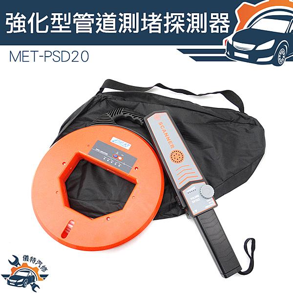 [儀特汽修]MET-PSD20 測堵器 測堵儀 棑堵管道探測 電線佈線