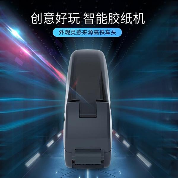 膠帶切割器 自動膠帶封箱機 透明膠布打包機 快遞打包貼膠帶神器 小號便攜分割器