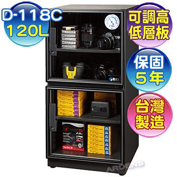 【免運】防潮家 生活系列 120升電子防潮箱 ( D-118C)【台灣製造‧保固5年】