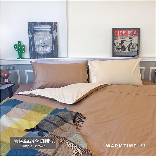 床包兩用被組 / 單人含枕套 / 素色混搭設計款 - 100%精梳棉【咖X米】溫馨時刻1/3