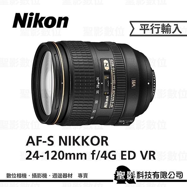 【完整盒裝】Nikon AF-S 24-120mm f/4G ED VR 恆定光圈 旅遊鏡頭 4級防手震 (3期0利率)【平行輸入】WW