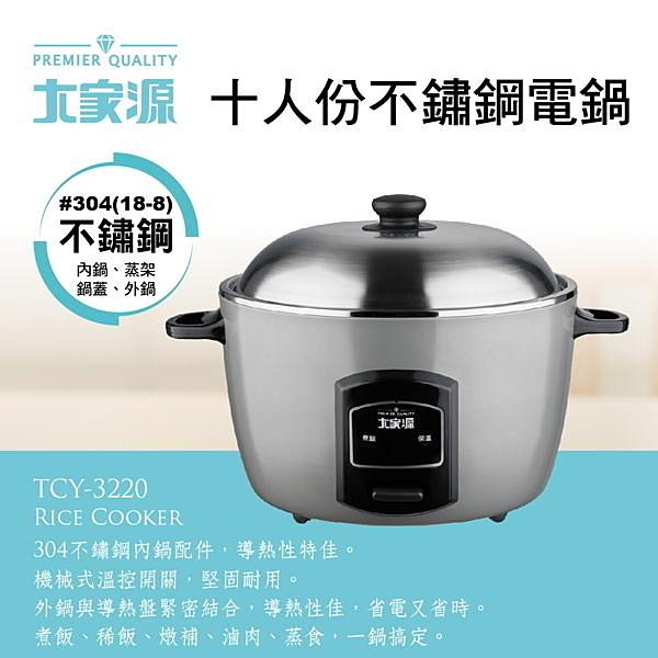 【艾來家電】【分期0利率+免運】大家源十人份不鏽鋼電鍋 TCY-3220