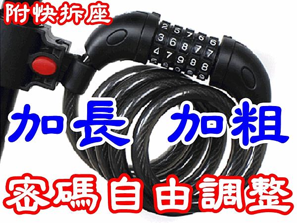 【JIS】B006 自行車5字密碼鎖 附座式可快拆 加長加厚 機車鎖 單車鎖 大鎖