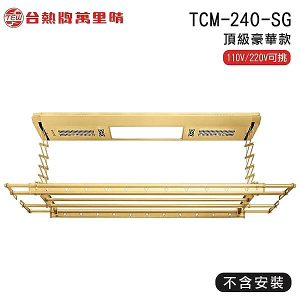台熱牌萬里晴電動遙控升降曬衣機TCM-240-SG頂級豪華款(DIY自行組裝)