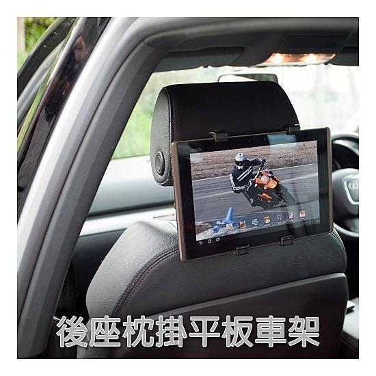 【023+H40】7~10吋 車用平板後座枕掛架/固定車架/固定座/展示架/汽車數位3C放置架