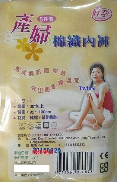 貝比屋好孕- 產婦/一般淑女棉織免洗內褲5件裝【好暢銷的免洗褲】【TwinS伯澄】