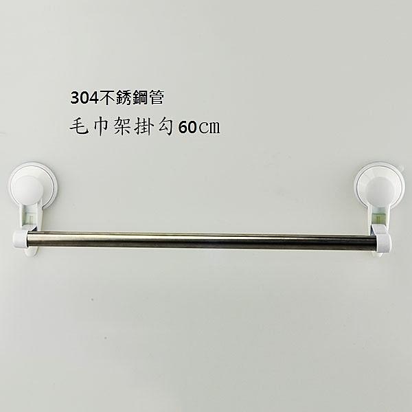 不銹鋼桿毛巾架 60公分 C2-016 承重13kg【WuKon】