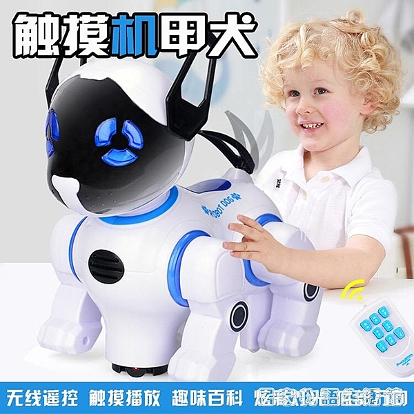 智慧觸摸電子機器狗寵物狗走路會說話唱歌跳舞故事遙控萬向玩具聖誕節全館免運