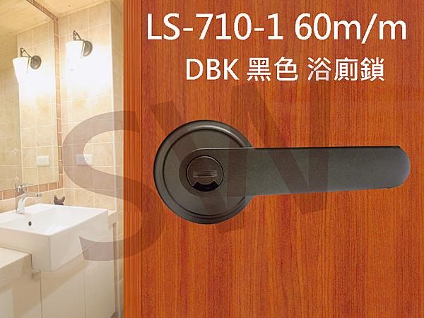 LS-710-1 DBK 日規水平鎖60mm 浴廁鎖 黑色 無鑰匙 水平把手鎖 圓鑰匙 水平把手鎖 圓套盤 通道鎖