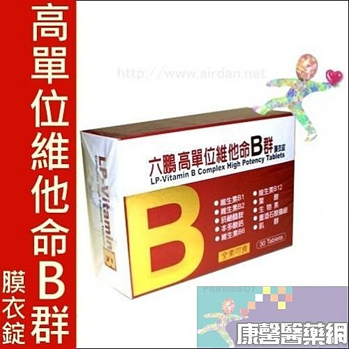 【2000101】(六鵬)高單位維他命B群膜衣錠30錠