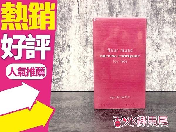 ◐香水綁馬尾◐Narciso Rodriguez Fleur musc 桃色優雅 女性淡香精 30ml