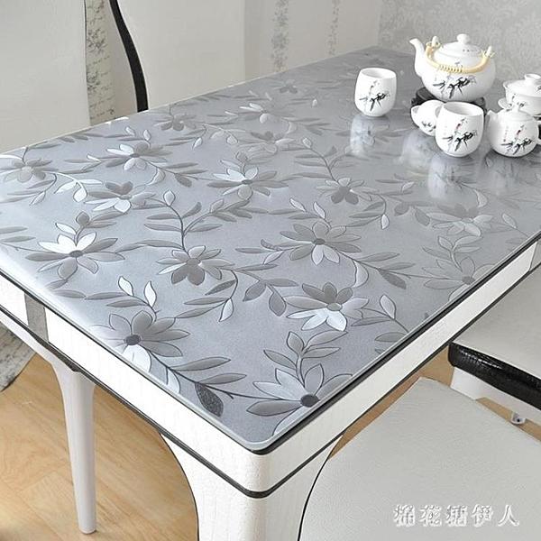 加厚餐桌布防水防油耐高溫免洗茶幾墊塑料桌布透明磨砂水晶板PH4598【棉花糖伊人】